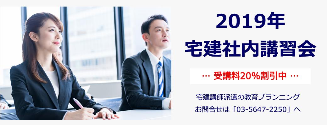2019宅建社内講習会(宅建講師派遣)