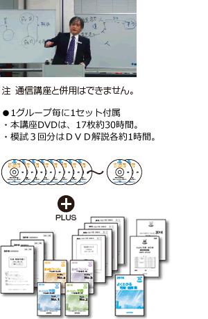 2016_dvd_benkyokai_image