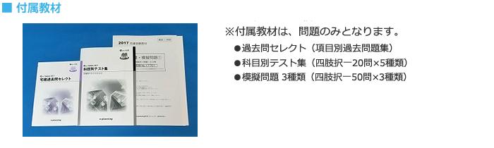 ■付属教材(過去問セレクト、科目別テスト、模擬問題)
