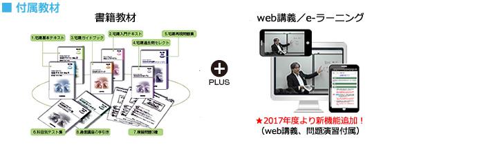 ■付属教材(テキスト+宅建web/e-ラーニング)
