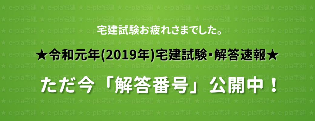 令和元年(2019年)宅建試験解答速報