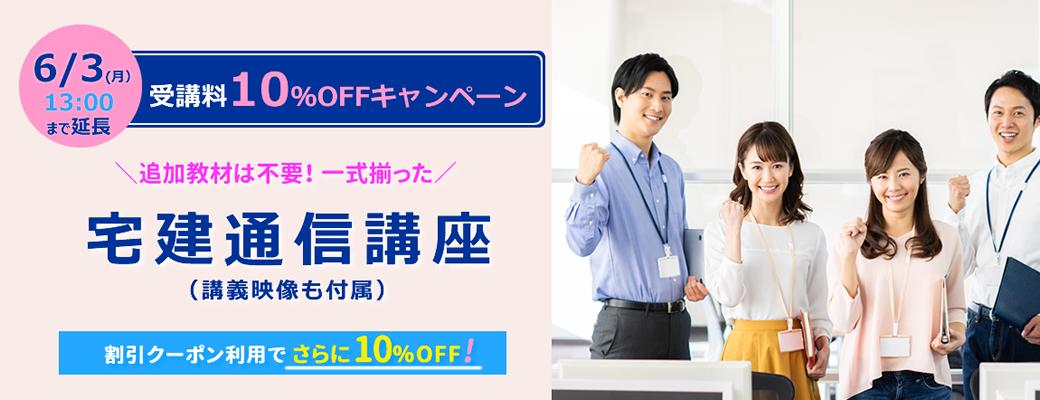 宅建通信講座(5月割延長10%OFF)