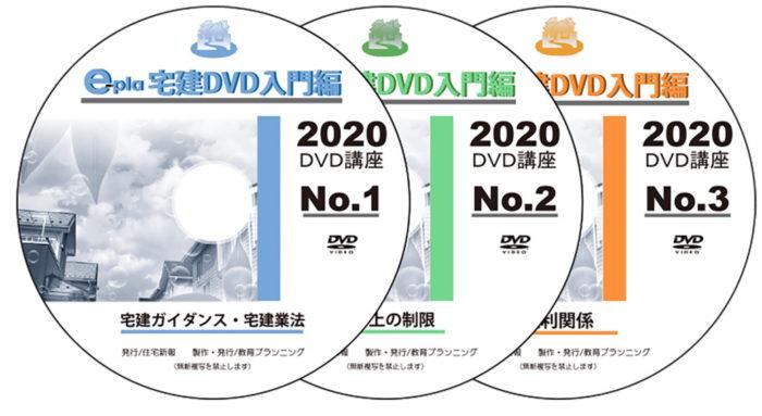2020 イープラ宅建 入門編DVD