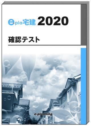 2020 イープラ宅建 確認テスト