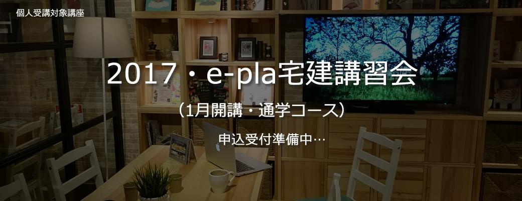 2017e-plaイープラ宅建講習会