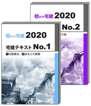 2020 イープラ宅建 テキスト